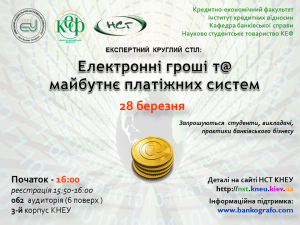 KEF ElectroMoney 28.03.13 Poster